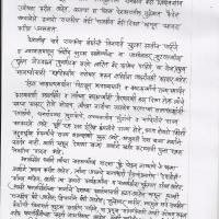 Letter by Maharashtra Prisoners going on Hunger Strike ( English Translation )