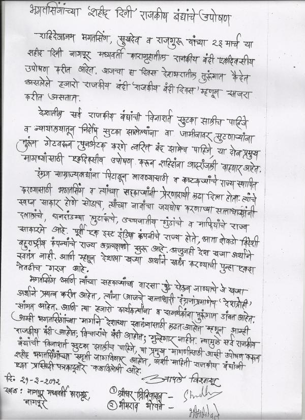 essay on rajguru
