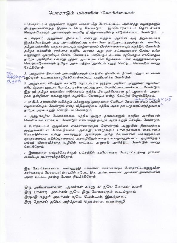 Original Document of demands in Tamil