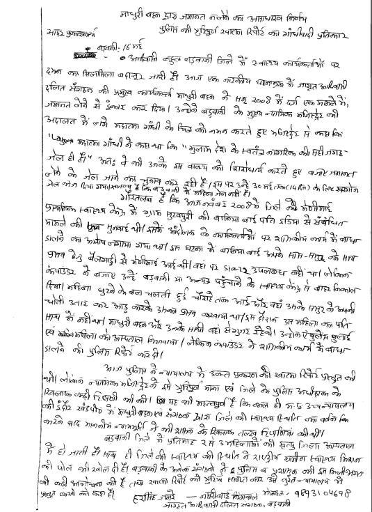 press note regarding Madhuri Behan's denial for bail